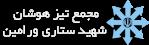 مجتمع آموزشی تیزهوشان شهید ستاری ورامین
